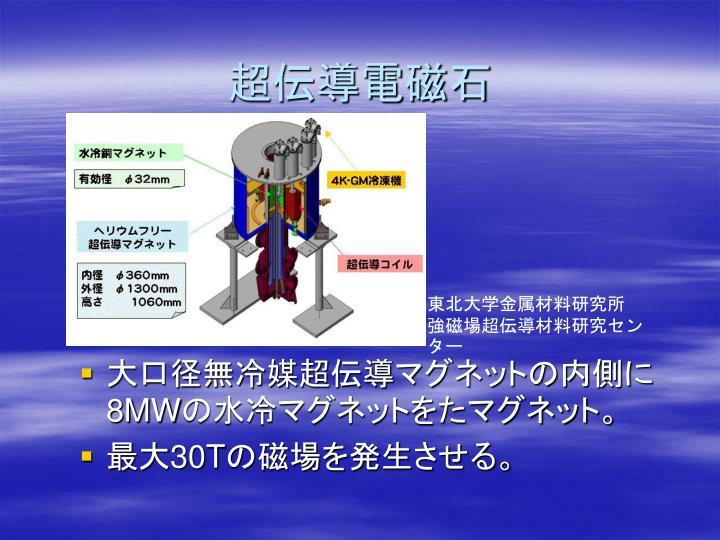 超伝導電磁石