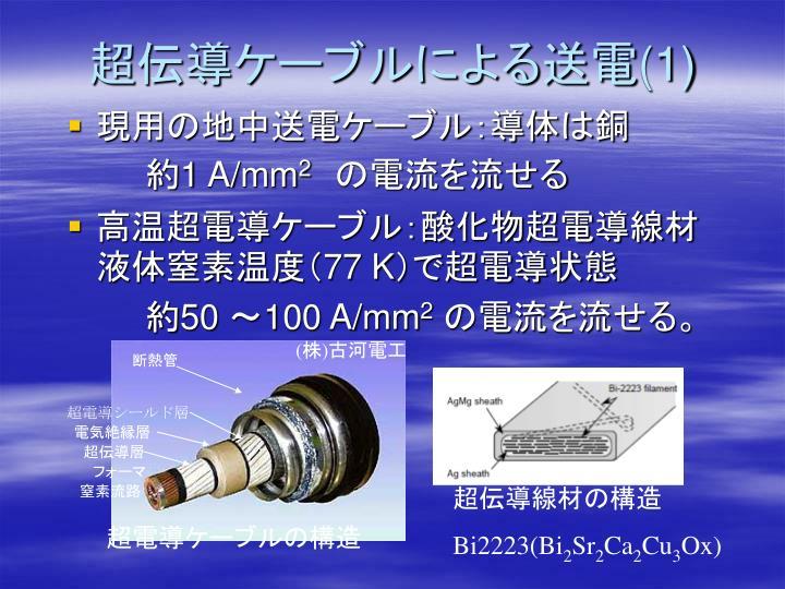 超伝導ケーブルによる送電