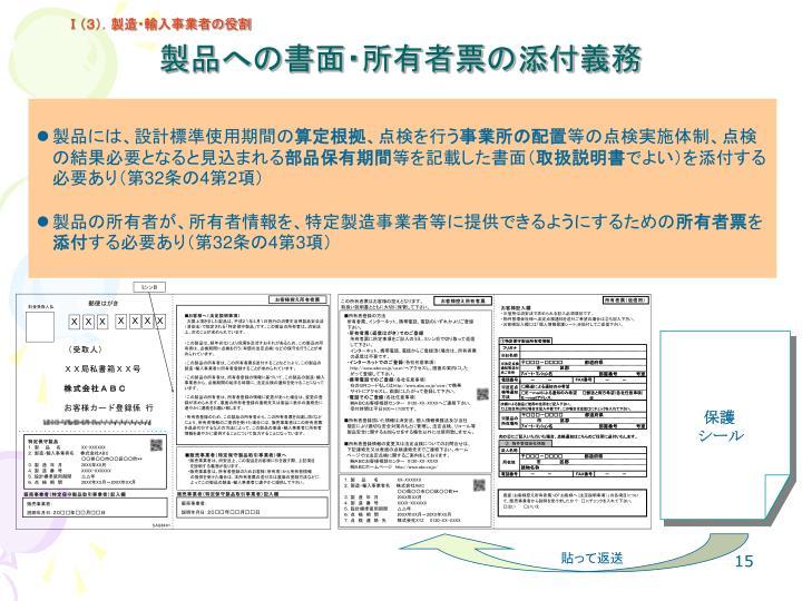 製品への書面・所有者票の添付義務