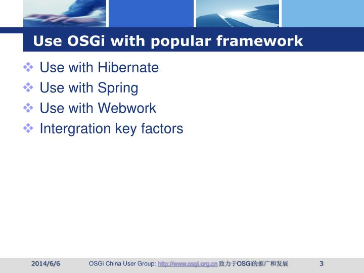 Use OSGi with popular framework