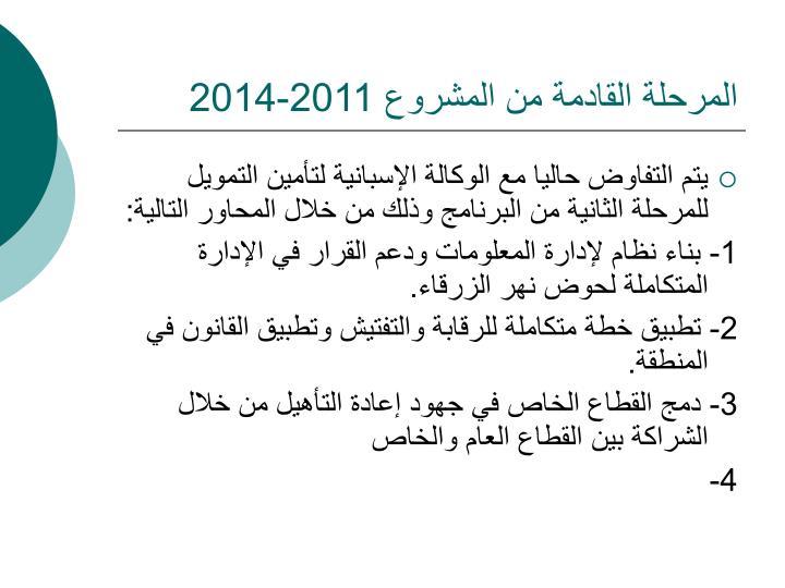 المرحلة القادمة من المشروع 2011-2014