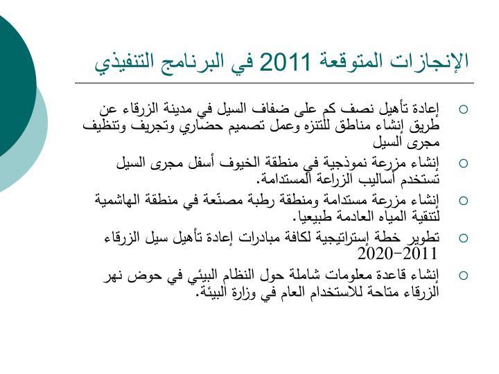 الإنجازات المتوقعة 2011 في البرنامج التنفيذي