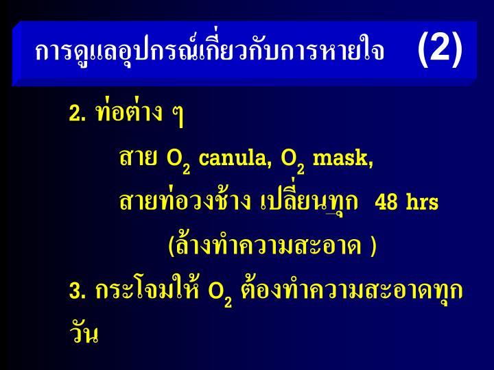 การดูแลอุปกรณ์เกี่ยวกับการหายใจ     (2)