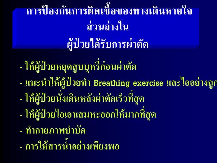 การป้องกันการติดเชื้อของทางเดินหายใจส่วนล่างใน