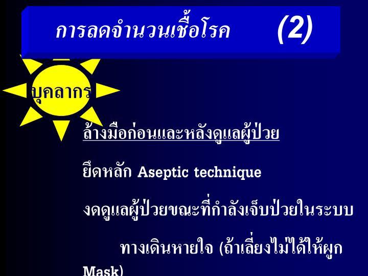 การลดจำนวนเชื้อโรค         (2)