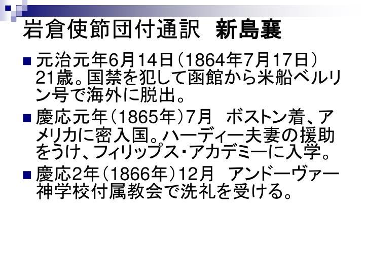 岩倉使節団付通訳