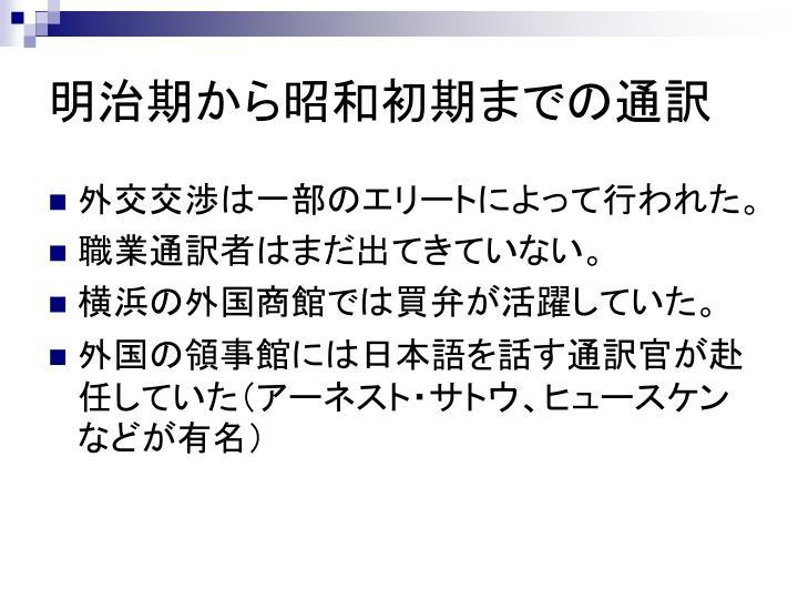 明治期から昭和初期までの通訳