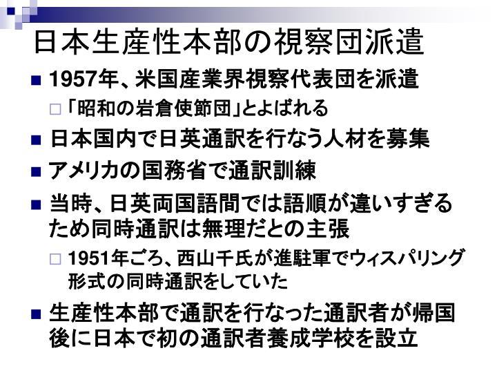 日本生産性本部の視察団派遣