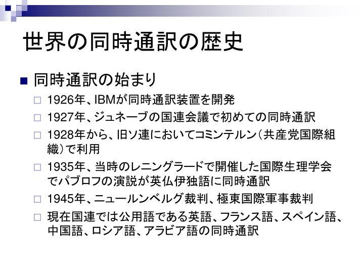 世界の同時通訳の歴史