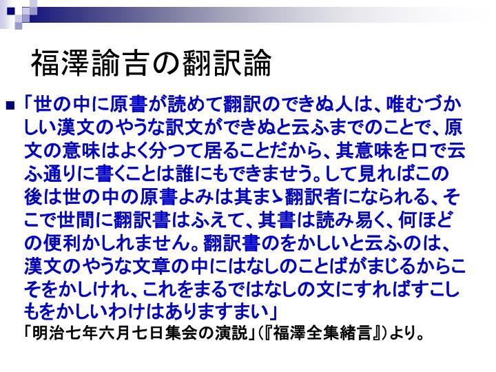福澤諭吉の翻訳論