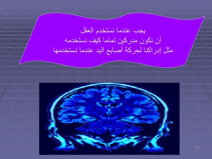 يجب عندما نستخدم العقل