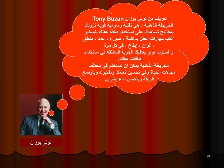 تعريف من توني بوزان