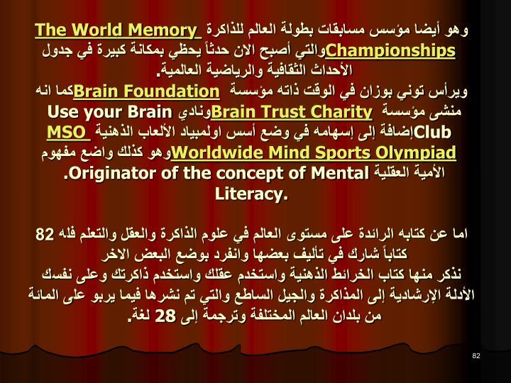 وهو أيضا مؤسس مسابقات بطولة العالم للذاكرة