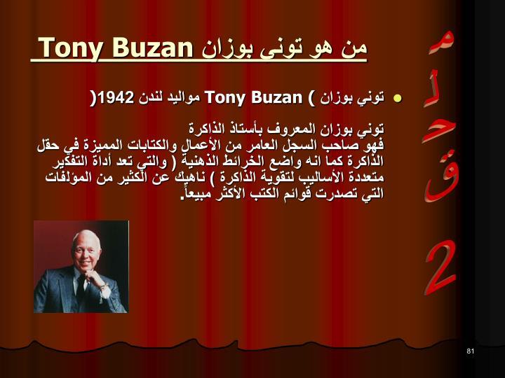 من هو توني بوزان