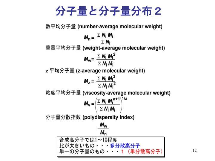 分子量と分子量分布2
