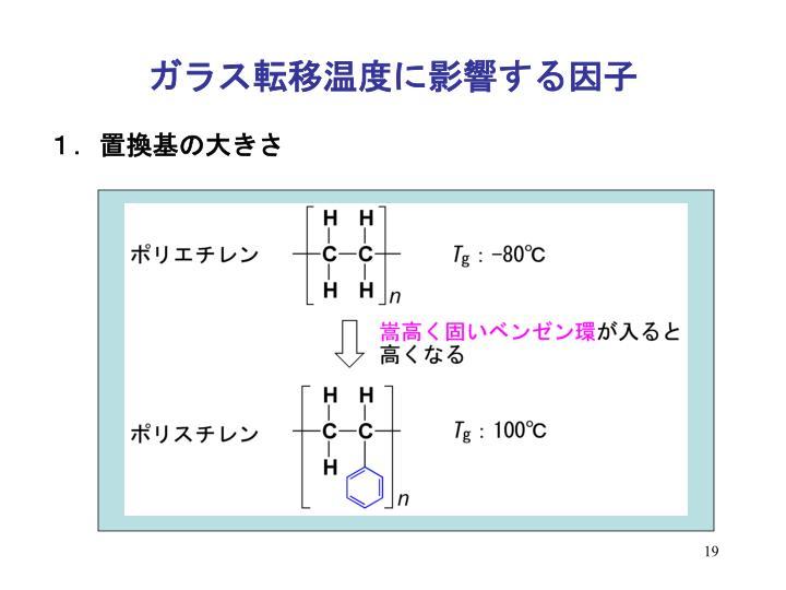 ガラス転移温度に影響する因子