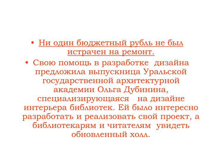 Ни один бюджетный рубль не был истрачен на ремонт.