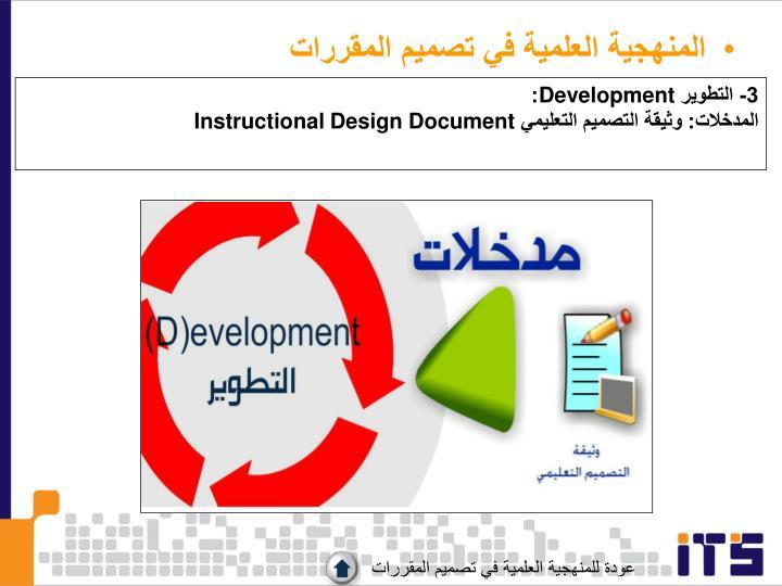 المنهجية العلمية في تصميم المقررات