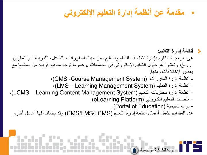 مقدمة عن أنظمة إدارة التعليم الإلكتروني