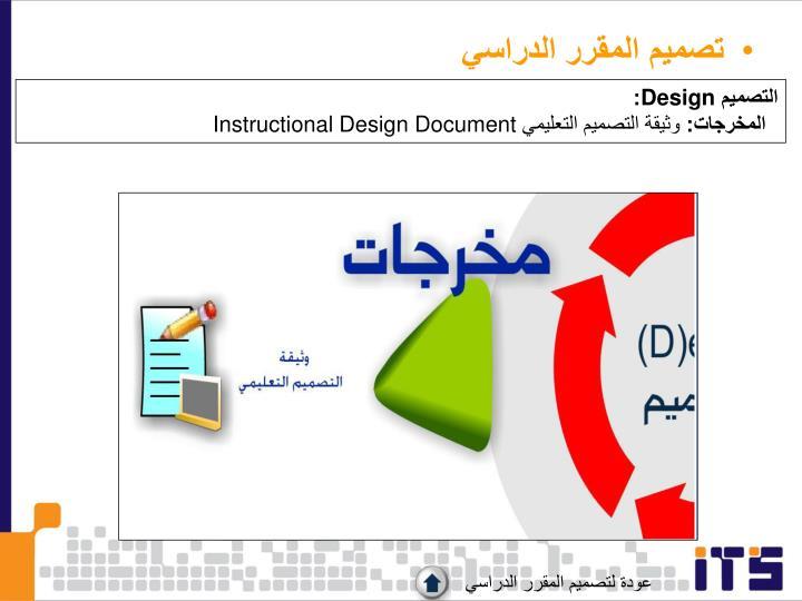 تصميم المقرر الدراسي