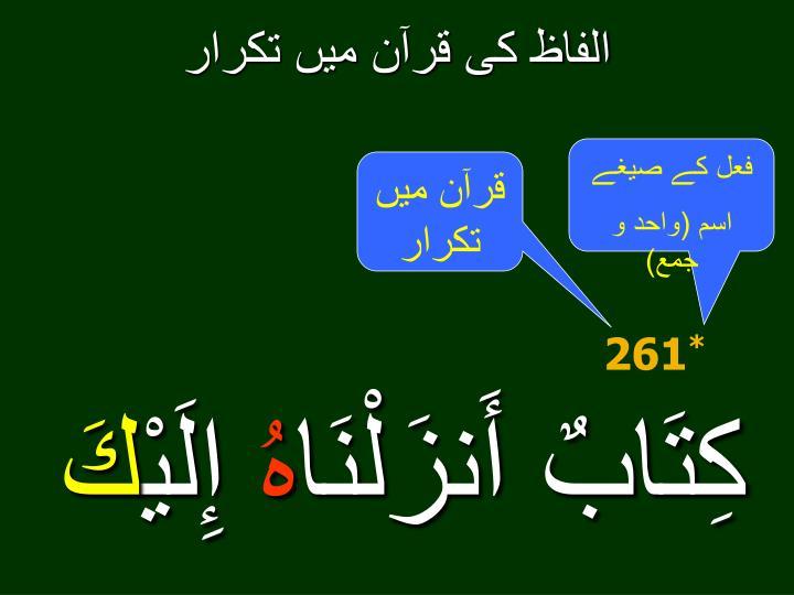 الفاظ كی قرآن ميں تكرار