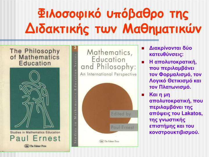 Φιλοσοφικό υπόβαθρο της Διδακτικής των Μαθηματικών