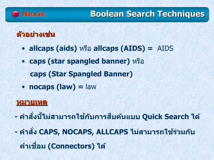 Boolean Search Techniques