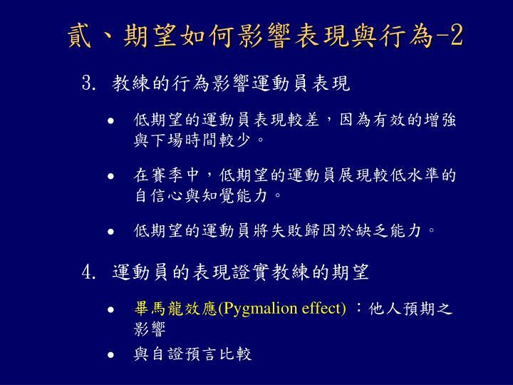 貳、期望如何影響表現與行為