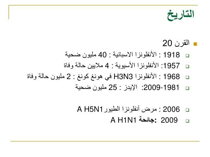 التاريخ