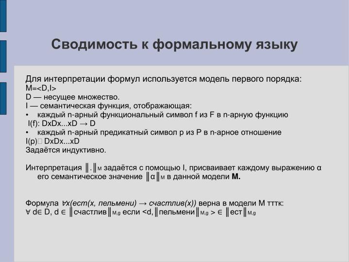 Сводимость к формальному языку