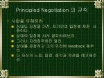 principled negotiation1