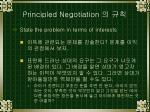 principled negotiation2