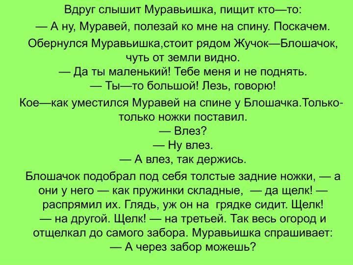 Вдруг слышит Муравьишка, пищит кто—то: