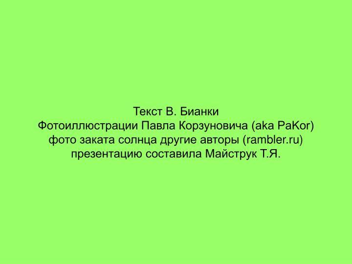 Текст В. Бианки