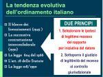 la tendenza evolutiva dell ordinamento italiano