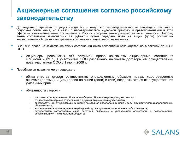 Акционерные соглашения согласно российскому законодательству