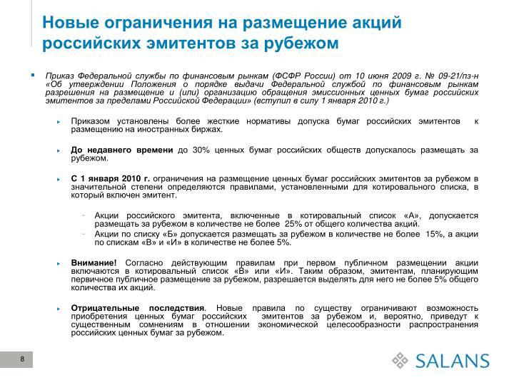 Новые ограничения на размещение акций российских эмитентов за рубежом