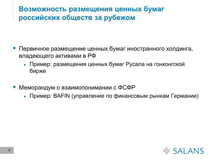 Возможность размещения ценных бумаг российских обществ за рубежом