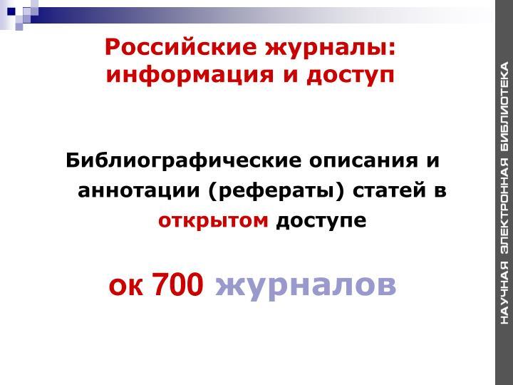 Российские журналы: