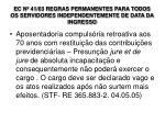 ec n 41 03 regras permanentes para todos os servidores independentemente de data da ingresso1