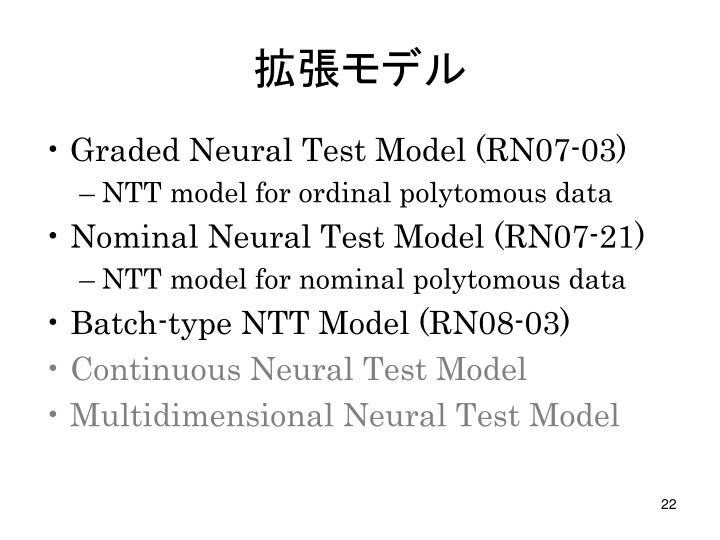 拡張モデル