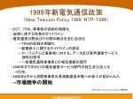 1999 new telecom policy 1999 ntp 1999