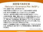national e governance plan negp