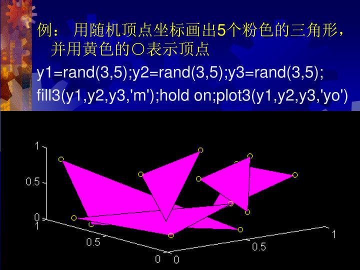 例: 用随机顶点坐标画出