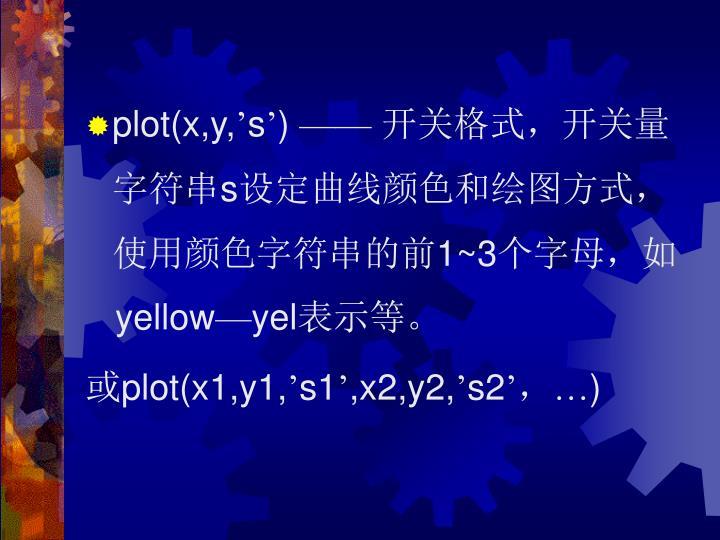 plot(x,y,