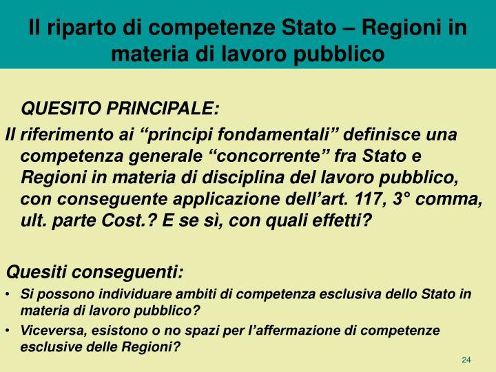Il riparto di competenze Stato – Regioni in materia di lavoro pubblico
