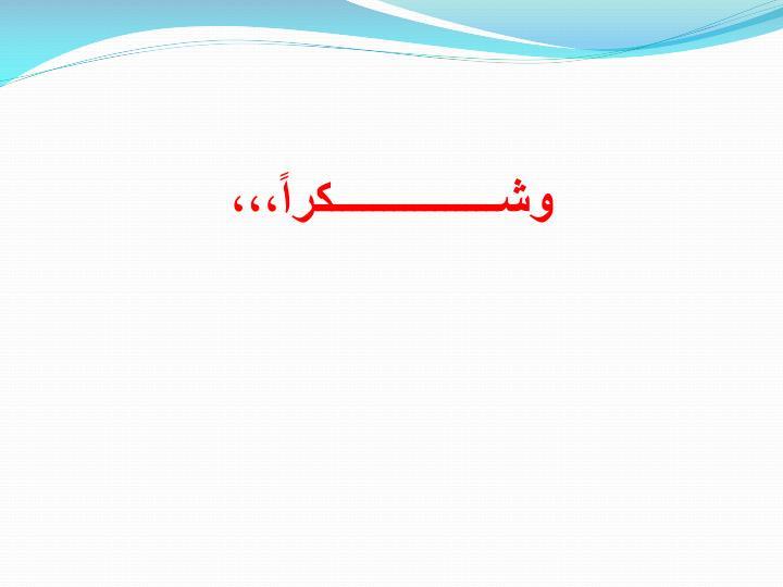 وشــــــــــــــــكراً،،،
