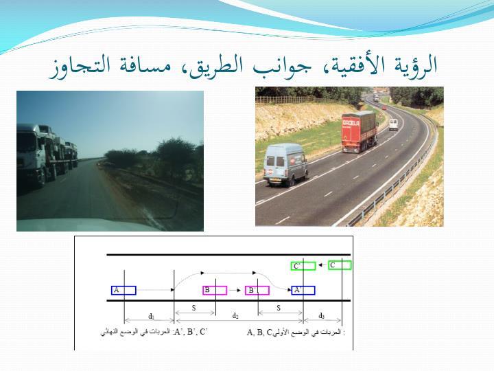 الرؤية الأفقية، جوانب الطريق، مسافة التجاوز