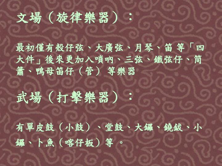文場(旋律樂器):