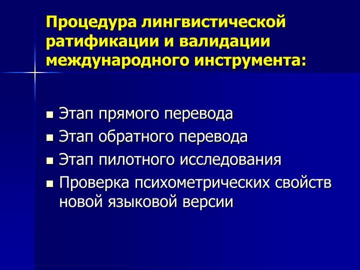 Процедура лингвистической ратификации и валидации международного инструмента: